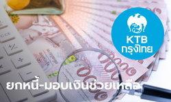 กรุงไทย ยกหนี้ พร้อมเงินช่วยเหลือให้เจ้าหน้าที่ตำรวจ-ทหารที่เสียชีวิตจากเหตุกราดยิงโคราช