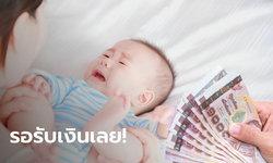 เงินอุดหนุนเลี้ยงดูเด็กแรกเกิดมาแล้ว หลังครม. ไฟเขียวงบกลางราว 2,000 ล้านบาท