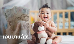 เงินอุดหนุนเด็กแรกเกิด เดือนกุมภาพันธ์ 63 เข้าวันไหนหลังได้งบกลางฯ มาแล้ว
