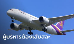 การบินไทย ยังไม่ลดเงินเดือนพนักงาน ลั่นหากสถานการณ์หนัก ผู้บริหารต้องเสียสละก่อน!
