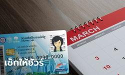 บัตรสวัสดิการแห่งรัฐ เดือนมีนาคม เงินเข้าบัตรเมื่อไหร่-ช่วงไหนบ้าง เช็กเลย!