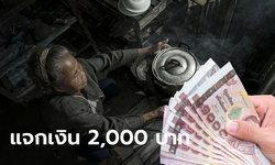 มาแล้ว! ครม. เศรษฐกิจเคาะแจกเงิน 2,000 บาท ผ่านพร้อมเพย์