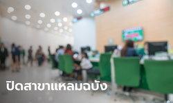 กสิกรไทยปิดสาขาแหลมฉบัง 14 วัน กักโรคพนักงาน หลังผู้ป่วยโรคโควิด-19 ใช้บริการ
