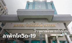 ไม่ไหวแล้ว! โรงแรมดังประกาศเลิกจ้างพนักงาน-ปิดชั่วคราว หลังเป็นแผลจากพิษโควิด-19