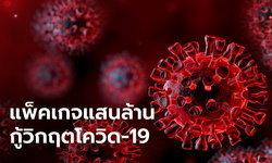 ครม. ไฟเขียวมาตรการเยียวยาลดผลกระทบจากโรคโควิด-19