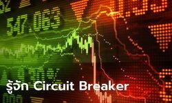 Circuit Breaker คืออะไร ใช้ตอนไหน ช่วยอะไรนักลงทุนได้บ้าง?