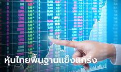 คลังย้ำหุ้นไทยพื้นฐานแข็งแกร่ง จ่อตั้งกองทุนพยุงหุ้นคาดชัดเจน 16 มี.ค. นี้