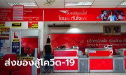 """ไปรษณีย์ไทย เปิดบริการ """"ยิ้มสู้-19"""" ส่งของในราคาเหมาจ่ายสุดคุ้ม"""