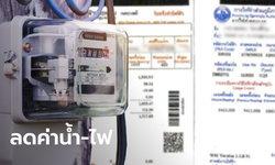 ลดค่าน้ำ-ค่าไฟ 3% คืนเงินประกันมิเตอร์ เยียวยาโควิด-19