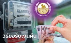 ลงทะเบียนขอรับเงินคืนประกันมิเตอร์ไฟฟ้า ใครใช้ไฟ กฟภ. ห้ามพลาด แค่กรอก รอรับเงินเลย