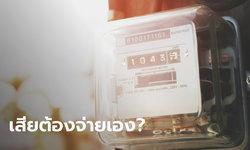 ลงทะเบียนรับเงินค่าไฟคืน แต่ถ้ามิเตอร์เสียต้องเสียเงินจ่ายเองเหรอ