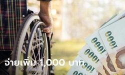 แจกเงินคนพิการเพิ่มรายละ 1,000 บาท-พักจ่ายหนี้ 1 ปี ฝ่าวิกฤตโควิด-19
