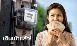 ลงทะเบียนรับเงินประกันการใช้ไฟฟ้าเสร็จแล้ว MEA-PEA จะเริ่มจ่ายเงินเมื่อไหร่?