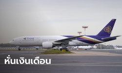 บินไทย หั่นเงินเดือนพนักงาน 10-50% ระหว่างหยุดบิน 2 เดือน