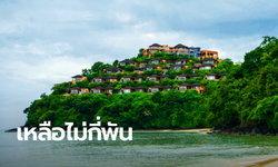 100 เดียวเที่ยวทั่วไทย-วันธรรมดาราคาช็อกโลก อัดโปรลดแหลก ของหรูจากหลักแสนเหลือไม่กี่พัน
