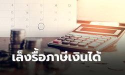 กรมสรรพากร เล็งขยายฐานเก็บภาษีเงินได้ปี 2563 ดึง 4 ล้านคนนอกระบบเข้าร่วม