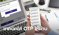 ชาวเน็ตแชร์เคล็ดลับ สมัครชิมช้อปใช้ 2 และใส่รหัส OTP อย่างไรให้ผ่านได้ฉลุย!