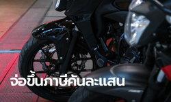 บิ๊กไบค์จ่ออ่วม! หลังกรมสรรพสามิตเตรียมเก็บภาษีรถจักรยานยนต์เพิ่มนับแสน เริ่มต้นปี 2563