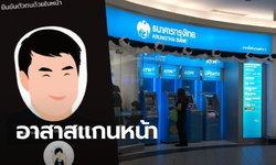กรุงไทยเปิดให้บริการสแกนหน้าผู้ร่วมโครงการชิมช้อปใช้ เป็นกรณีพิเศษ อยากได้สิทธิ์รีบเลย