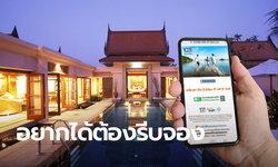 100 เดียวเที่ยวทั่วไทย บิ๊กเซอร์ไพรส์ส่งท้ายปี เริ่มจองสิทธิ์ 11 พ.ย. นี้