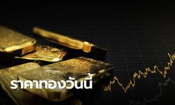 ราคาทองขยับขึ้น 50 บาทในช่วงบ่าย อีกนิดเดียวทองแตะ 22,000 บาท