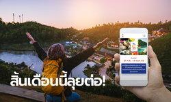 ชิมช้อปใช้ เฟส 3 คาดลงทะเบียนสิ้นเดือน พ.ย. นี้ ให้สิทธิ์แค่ 2 ล้านคน