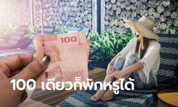 ส่องรายชื่อโรงแรมหรูร่วม 100 เดียวเที่ยวทั่วไทย ของขวัญปีใหม่เอาใจนักเที่ยวตัวยง