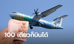 """บางกอกแอร์เวย์ร่วม """"100 เดียวเที่ยวทั่วไทย"""" ให้โชคใหญ่เฉพาะคนที่ร่วมโครงการ"""