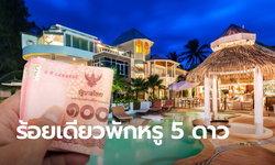 """รวมสุดยอดโรงแรมหรูระดับ 5 ดาว ร่วม """"100 เดียวเที่ยวทั่วไทย"""" ที่ต้องได้พักสักครั้ง"""