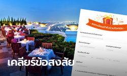 รวมคำถามสมัคร 100 เดียวเที่ยวทั่วไทย อยากเปลี่ยนสินค้า-จ่ายเงินเพิ่ม-ถูกตัดสิทธิ์? พร้อมวิธีแก้