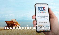เนื้อหอม! ลงทะเบียน 100 เดียวเที่ยวทั่วไทยวันที่ 2 คนแห่รับสิทธิ์คึกคัก