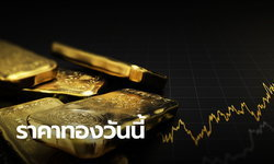 ราคาทองวันนี้ ลดลง 50 บาท ทองรูปพรรณขายออกบาทละ 21,450 บาท