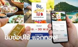 ชิมช้อปใช้ เฟส 3 เลิกแจกเงิน 1,000 บาท แต่แจกทอง ได้ทั้งผู้ใช้สิทธิ์-ร้านค้าที่ร่วมโครงการ