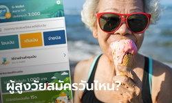 ฝันเป็นจริง! สมัครชิมช้อปใช้ เฟส 3 เปิดให้ผู้สูงวัยขอรับสิทธิ์ 500,000 คน ได้เมื่อไหร่