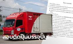 โอกาสมาแล้ว! ไปรษณีย์ไทยเปิดรับสมัครวุฒิ ปวช.–ป.โท เพื่อสอบบรรจุเป็นพนักงาน