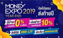 Money Expo Year-End 2019 ขนทัพโปรส่งท้ายปี ดอกเบี้ยบ้าน 0% ดอกเบี้ยเงินฝาก 10%