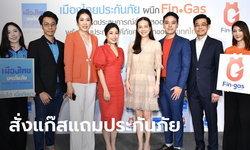 เมืองไทยฯ จับมือ ฟินแก๊ส สั่งแก๊สออนไลน์แถมประกันอัคคีภัยฟรี! 2 แสนถังแรก