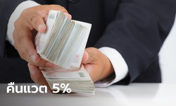 โอนเงินเข้าวันนี้! กรมบัญชีกลางคืน VAT 5% จากการช้อปช่วงตรุษจีน เฉพาะคนที่ร่วมสิทธิ์เท่านั้น
