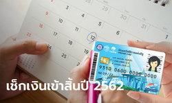 บัตรสวัสดิการแห่งรัฐเดือนธันวาคม 2562 เงินเข้าเท่าไหร่-วันไหนบ้าง?