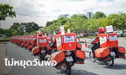 วันพ่อ 2562 ไปรษณีย์ไทยยังเปิดให้บริการตามปกติ