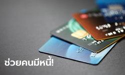 ออมสินเตรียมช่วยเหลือลูกหนี้บัตรเครดิต ผ่อนจ่ายขั้นต่ำ 3% หวังช่วยลดภาระ