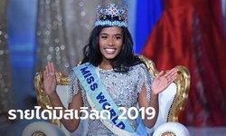 Miss World 2019 สาวงามจาเมกาคว้ามงกุฎได้สำเร็จ รวมเบ็ดเสร็จได้เงินรางวัลเท่าไหร่?