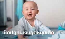 เงินอุดหนุนเด็กแรกเกิด เริ่มโอนเข้าบัญชีปีหน้าเตรียมเช็กปฏิทินจ่ายเงินได้เลย