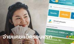ชิมช้อปใช้ จ่ายเงินคืนรอบแรกแล้ว 384 ล้านบาท ให้ผู้ใช้สิทธิ์กว่า 150,000 คน