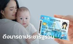 บัตรสวัสดิการแห่งรัฐ จ่อเปิดลงทะเบียนเดือน ม.ค. 63 ดันมารดาประชารัฐร่วมด้วย