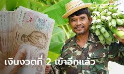 เช็กเงินเยียวยาเกษตรกร รับ 5,000 บาท วันที่ 17 มิ.ย. นี้ ธ.ก.ส. โอนให้อีก 1 ล้านคน