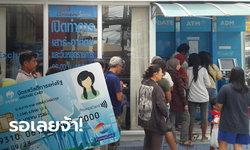 บัตรสวัสดิการแห่งรัฐ 1.16 ล้านคน รับเงินเยียวยา 3,000 บาท โดยไม่ต้องลงทะเบียน