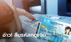 บัตรสวัสดิการแห่งรัฐ ลืมรหัสกดเงินสดจากตู้ ATM มีวิธีแก้มั้ยเนี่ย?