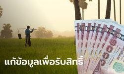 เยียวยาเกษตรกร เลขบัตรประจำตัวประชาชนผิด ต้องรีบแก้ไขเพื่อคว้าสิทธิ์ 5,000 บาท