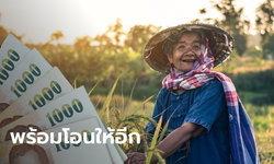 เยียวยาเกษตรกร รับ 5,000 บาท ธ.ก.ส. พร้อมโอนให้เกษตรกรที่ไม่มีเอกสารสิทธิ์ในที่ดินทำกิน